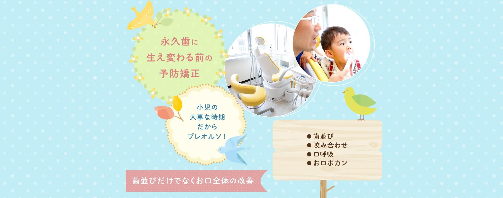 くらもち歯科医院小児矯正専門サイト
