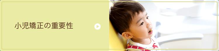 小児矯正の重要性