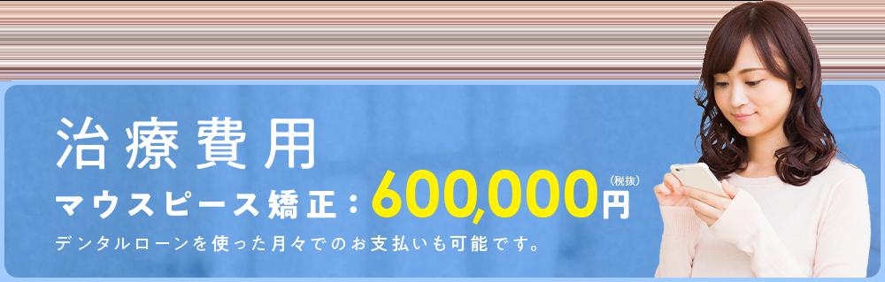 治療費用マウスピース矯正:600,000円(税抜)